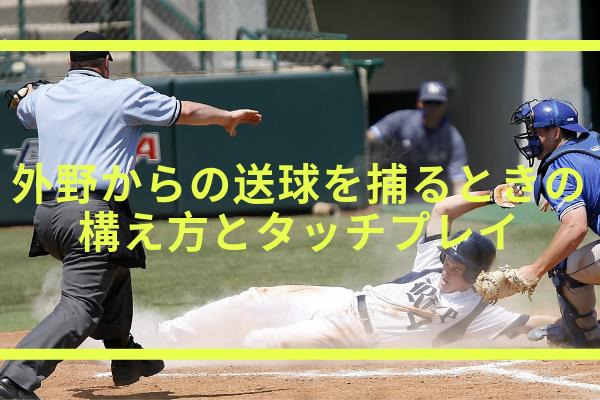 キャッチャーが外野からの送球を捕るときの構え方