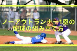 ノーアウトランナー1塁