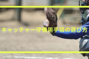 キャッチャーの守備用手袋の選び方