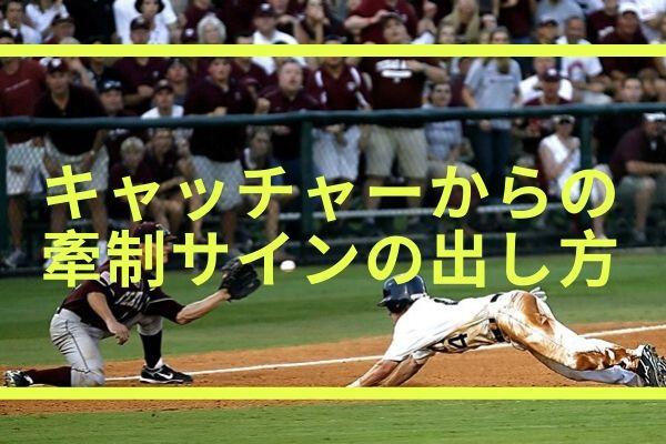 キャッチャーからの牽制サインの出し方|1塁・2塁・3塁ケース別で解説