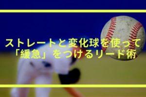 野球で緩急を使ってるピッチャー