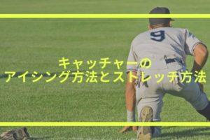 ストレッチをしてる野球選手