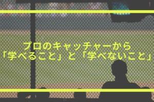 プロ野球を見て学んでる人