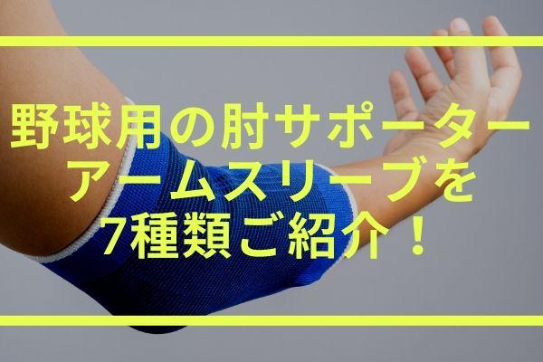 野球用の肘サポーター(アームスリーブ)の選び方