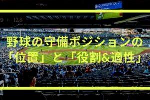 野球の守備ポジション