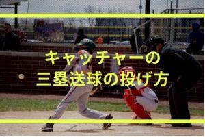キャッチャーの三塁送球の投げ方|ボールの捕る位置でステップを変えよう!