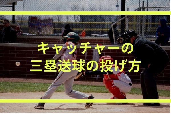 三塁送球をしようとしてるキャッチャー