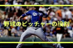 野球のピッチャーの役割|求められる能力や投手向きの性格とは?