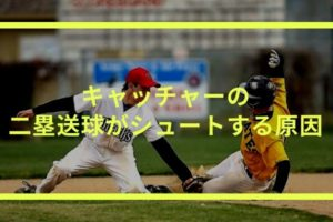 二塁送球がシュートしてるキャッチャー