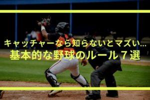 基本的な野球のルール7選!キャッチャーなら知らないとマズい…