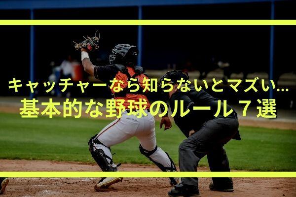 基本的な野球ルールを知ってるキャッチャー