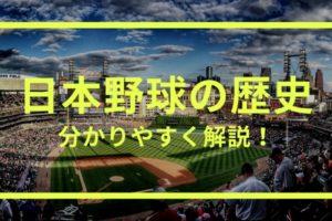日本野球の歴史