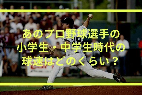 プロ野球選手の小学生・中学生時代の球速