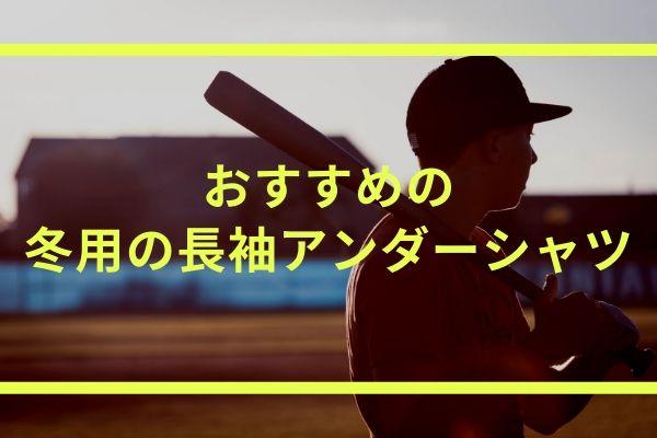おすすめの冬用の野球長袖アンダーシャツ