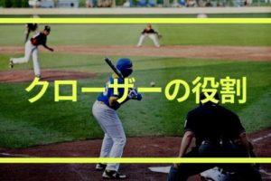 野球のクローザー(抑え投手)の役割と適正|セーブの条件とは?