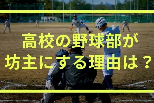 高校の野球部が坊主にする理由