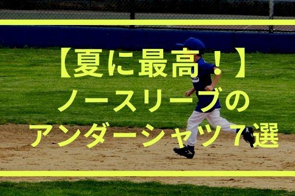野球用ノースリーブのアンダーシャツ