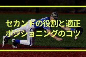 野球・セカンドの役割と適正|守備位置や動き方とポジショニングのコツ