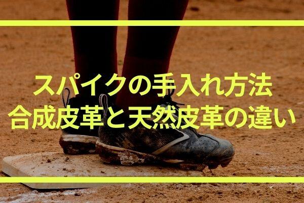 野球用スパイクの手入れ方法