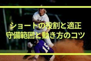 野球・ショートの役割と適正|守備位置や守備範囲と動き方のコツ