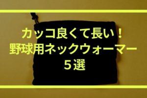【おすすめの野球用ネックウォーマー5選】カッコ良くて長い!