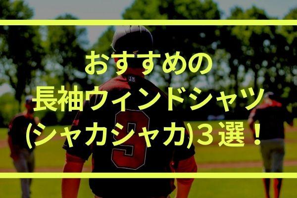 野球におすすめの長袖ウィンドシャツ(シャカシャカアンダーシャツ)