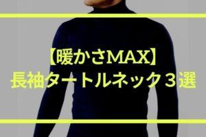 【暖かさMAX!】野球用の長袖タートルネックアンダーシャツ3選