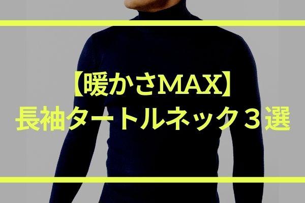 野球用の長袖タートルネックアンダーシャツ