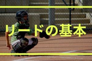 キャッチャーのリードの基本|打者の特徴・投手の調子・試合状況を考えよう!