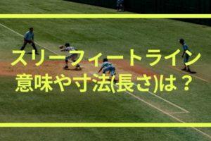 スリーフィートラインの意味|寸法(長さ)やアウトにできるルールとは?