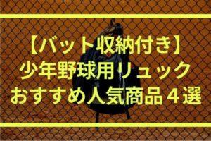 【バット収納付き】少年野球用リュックのおすすめ人気商品4選