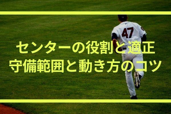 野球・センターの役割と適正