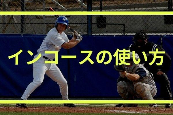 野球・インコースの使い方