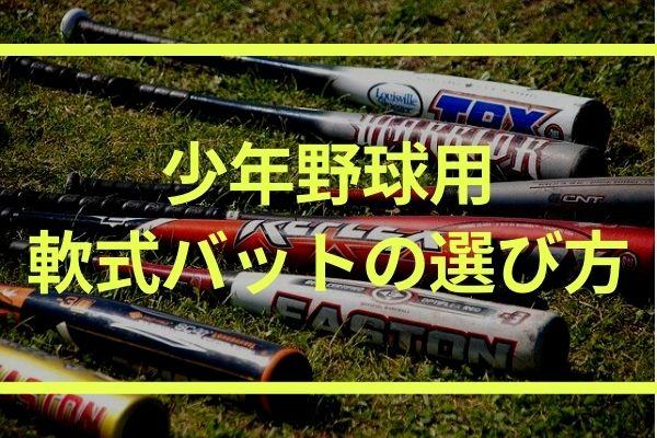 少年野球用(ジュニア)の軟式バットの選び方
