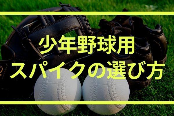 少年野球用(ジュニア)のスパイクの選び方