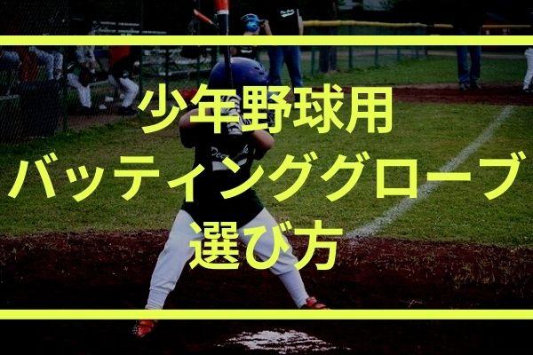 少年野球用(ジュニア)バッティンググローブの選び方