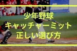少年野球のキャッチャーミットの選び方