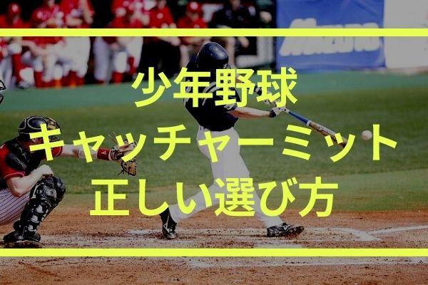 少年野球(ジュニア)のキャッチャーミットの選び方