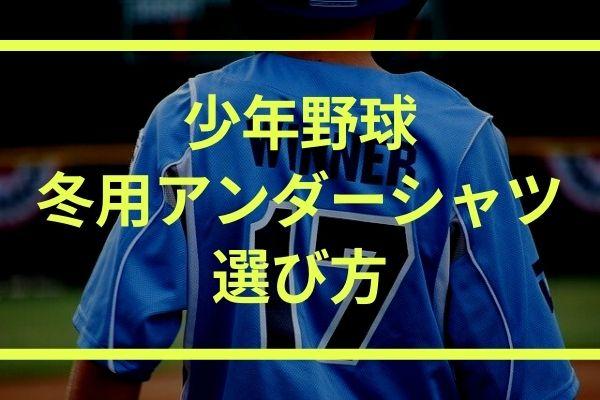 少年野球(ジュニア用)の冬用アンダーシャツの選び方