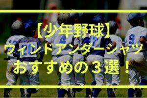【少年野球】おすすめの長袖ウィンドシャツ(シャカシャカアンダーシャツ)3選!