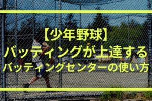 少年野球|バッティングが上達するバッティングセンター練習方法を5つご紹介!