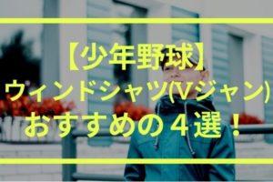 【少年野球】ウインドブレーカー(Vジャン)の選び方 半袖&長袖のおすすめの紹介!