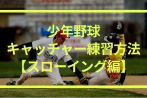 少年野球のキャッチャー練習方法スローイング編|低くて強い送球をしよう!