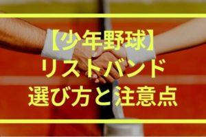 【少年野球】リストバンドの選び方と注意点(禁止事項)|おすすめもご紹介!