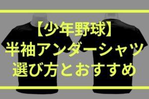 【少年野球】夏用の半袖アンダーシャツの選び方|涼しさと機能性を備えるおすすめもご紹介!