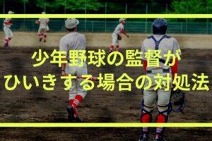 少年野球の監督に不満!えこひいきでスタメンを決められる場合の対処法