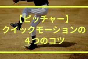 【野球】ピッチャーのクイックのコツ|速いモーションだけが重要じゃない!