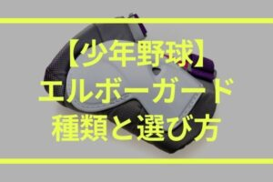 【少年野球】初めての硬式用エルボーガードの選び方|オススメもご紹介!
