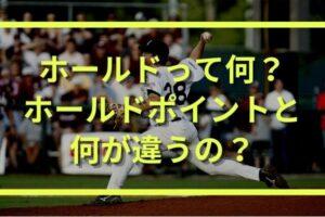 【野球のホールド】定義や必要な条件とホールドポイント(HP)との違い