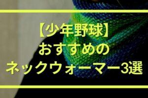 【少年野球(ジュニア)におすすめのネックウォーマー3選】カッコ良くて長い!